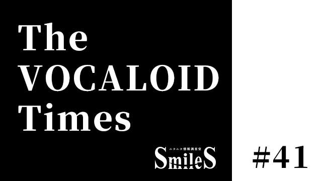 The VOCALOID Times #41