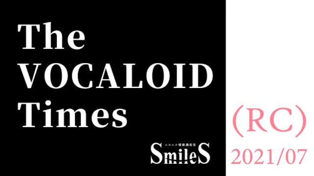 The VOCALOID Times(RC)2021年7月号