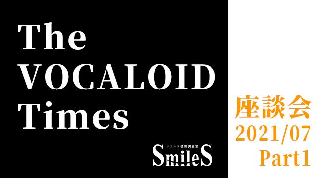 The VOCALOID Times 座談会 2021年7月号-Part1-