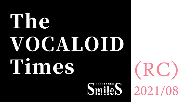 The VOCALOID Times(RC)2021年8月号