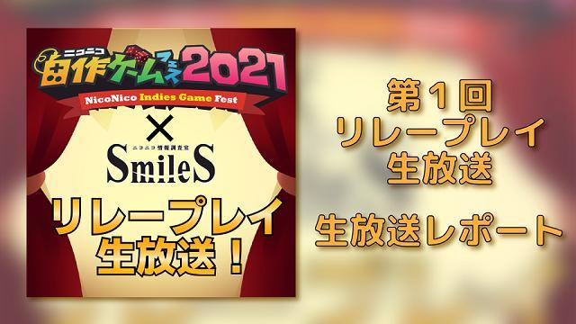第1回 自作ゲームフェス2021 リレープレイ生放送レポート 前編