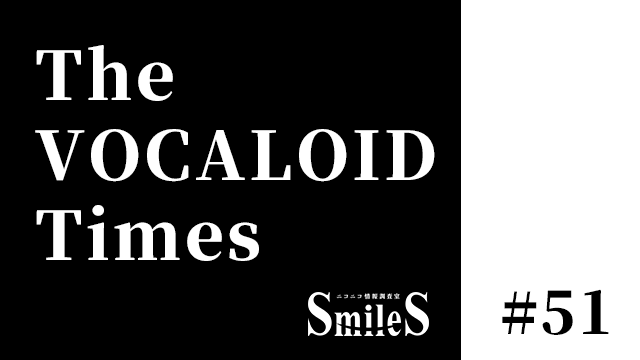 The VOCALOID Times #51