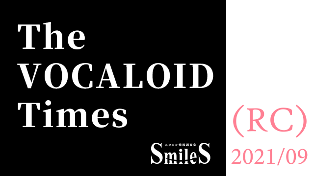 The VOCALOID Times(RC)2021年9月号