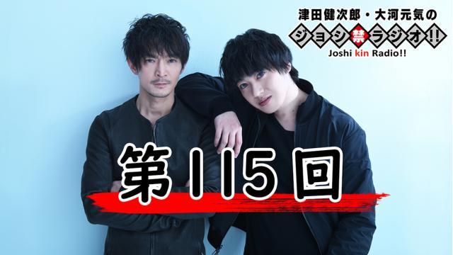 『ジョシ禁』第115回、配信開始!