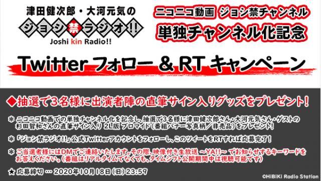 『ジョシ禁』単独チャンネル化記念 Twitterフォロー&RTキャンペーン