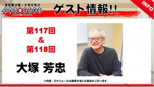 『ジョシ禁』ゲスト情報:大塚芳忠さん(第117回・第118回予定)