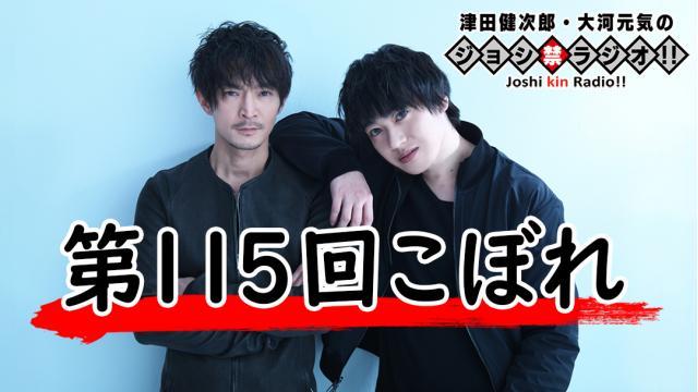 『ジョシ禁』第115回こぼれ、配信開始!