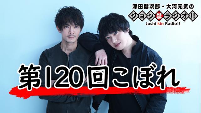 『ジョシ禁』第120回こぼれ、配信開始!