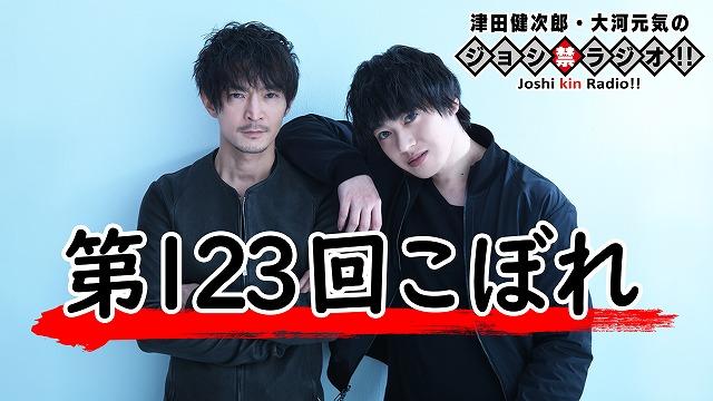 『ジョシ禁』第123回こぼれ、配信開始!