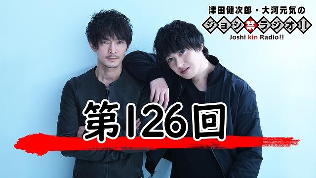 『ジョシ禁』第126回 映像付き、配信開始!