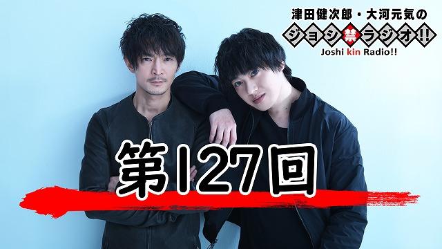 『ジョシ禁』第127回、配信開始!