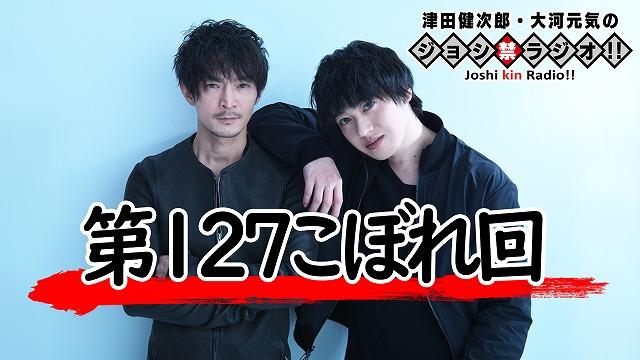 『ジョシ禁』第127回こぼれ、配信開始!