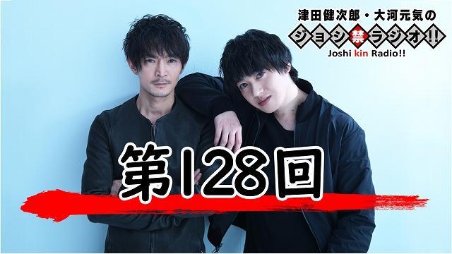 『ジョシ禁』第128回、配信開始!