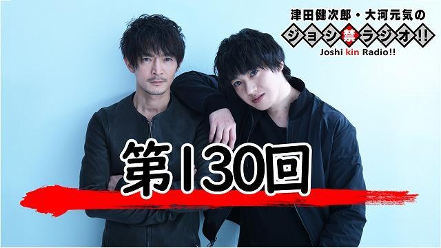 『ジョシ禁』第130回、配信開始!