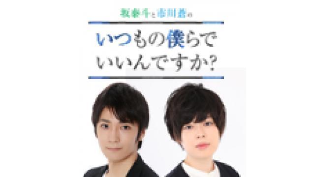 【市川蒼生誕祭イベント!~誕生日覚えてもらってもいいですか?~】TSは、日曜日迄!