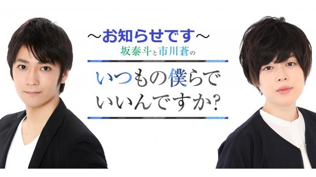【6月7日20時から~!】坂泰斗と市川蒼のいつもの僕らでいいんですか? #8生放送