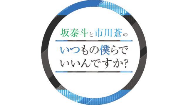 【いつぼく1周年記念SP】坂泰斗と市川蒼のいつもの僕らでいいんですか? 9月4日(土曜日)20時から!