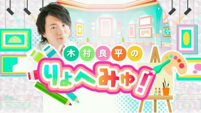 第3回『木村良平のりょへみゅ!』放送のお知らせ