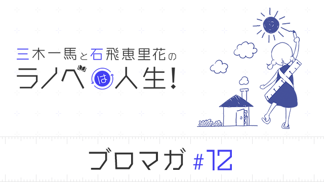【第5回生放送・1/27(水)19:00〜】「三木一馬と石飛恵里花のラノベは人生!#05」情報