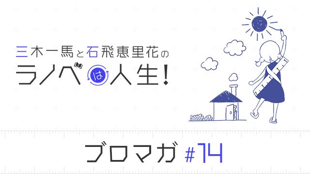 『ラノベは人生』内のコーナーである、『ラノジン presents ラノベ新人賞受賞への道?』の途中報告です!!(三木一馬のコラム)