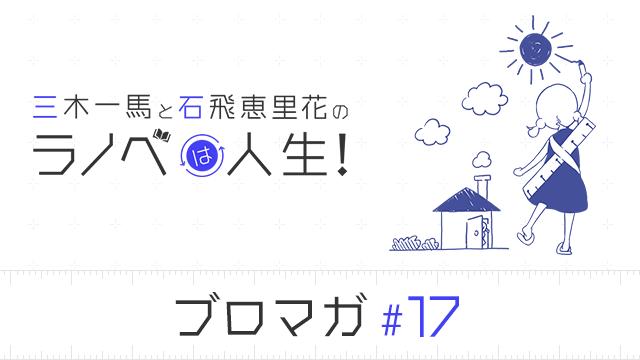 『ラノベは人生』内コーナー『ラノジン presents ラノベ新人賞受賞への道』の途中報告(2021年3月分)です!!(三木一馬のコラム)