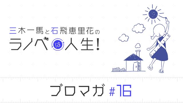 【3/23(火)19:00〜】「三木一馬と石飛恵里花のラノベは人生!#07」情報