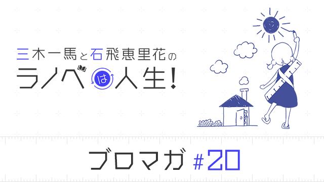 【4/22(木)19:00〜】「三木一馬と石飛恵里花のラノベは人生!#08」情報
