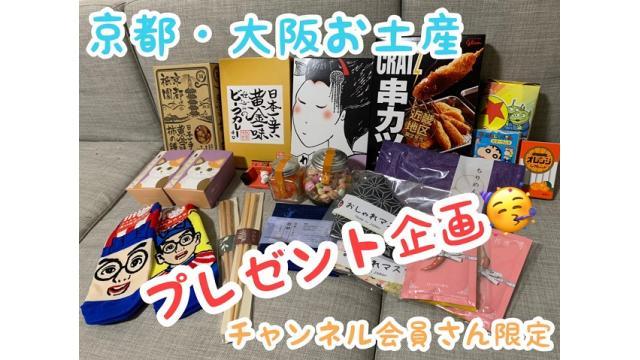京都旅行・大阪お土産プレゼント抽選するよ~!(*´▽`*)