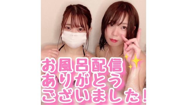 【限定】お風呂配信ありがとうございました!