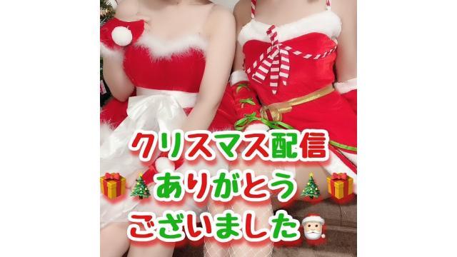 【限定】サンタコスのクリスマス配信ありがとう~~!!(`・ω・´)