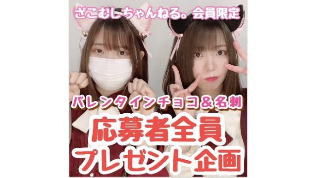 2月の応募者全員バレンタインプレゼント企画(*´ω`*)!
