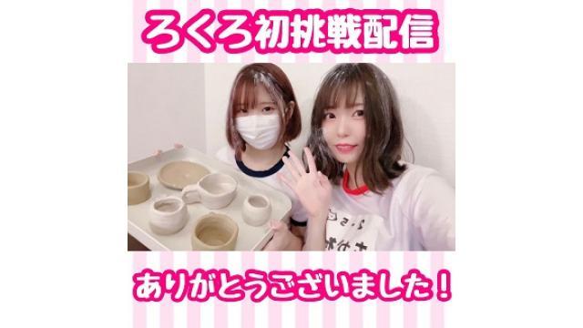 【限定】ろくろで土器作り初挑戦してみたよ~(*´▽`*)!