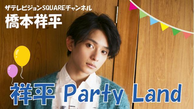 """橋本祥平「祥平Party Land」【#2】""""書き初め""""プレゼントのお知らせ"""