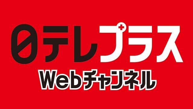 「日テレプラスWebチャンネル」開設のお知らせ
