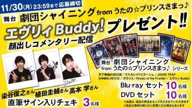 ☆チャンネル会員特典のお知らせ☆劇団シャイニング『エヴリィBuddy!』おうちで上映会