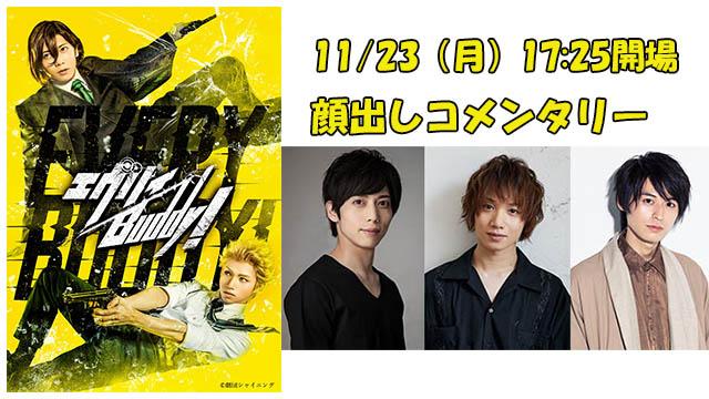 11/23(月)「劇団シャイニング『エヴリィBuddy!』おうちで上映会」チケット発売開始のお知らせ