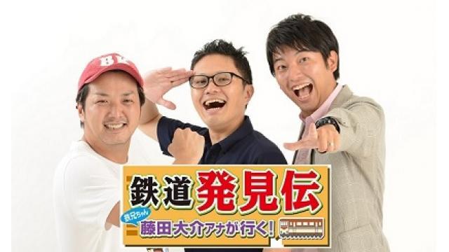 鉄道発見伝 3時間の生配信企画決定!!
