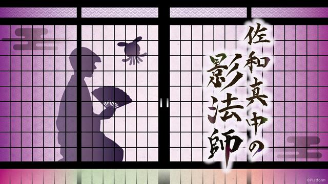 【其ノ参】1月29日(金)22:00~ 初ゲスト:あさぎ夕「佐和真中の影法師」