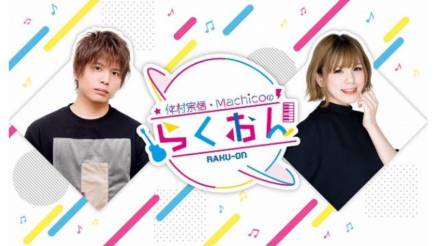仲村宗悟・Machicoのらくおん 今週の一言(2021.09.27/#141)