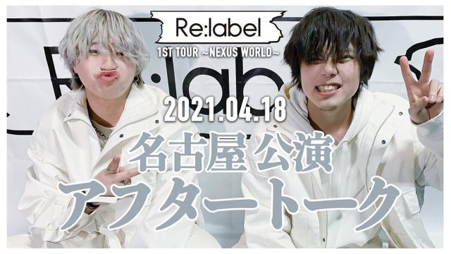【MOVIE】Re:label 1st Tour 名古屋ライブ後アフタートーク公開