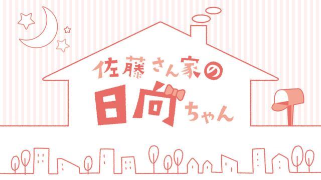 【佐藤家増築リフォーム!】新チャンネルとしてオープンします!