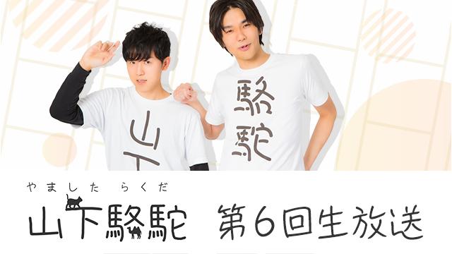 【第6回『山下駱駝』】5月28日(金)21時より生放送決定!