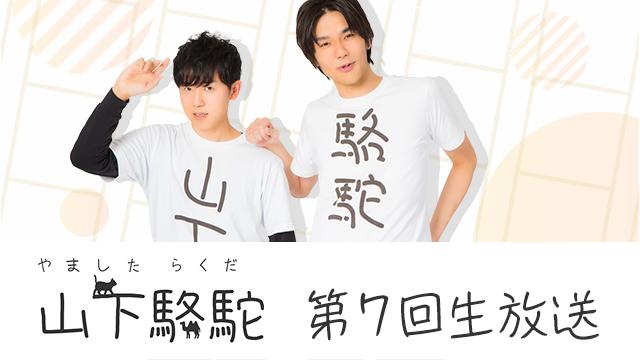 【第7回『山下駱駝』】6月19日(金)21時より生放送決定!