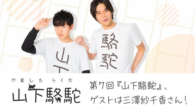 【第7回『山下駱駝』】6月19日21時より放送! ゲストに三澤紗千香さんがやって来る!
