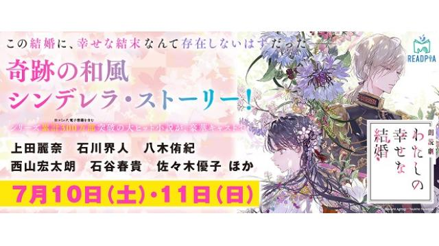 【4/11(日)】READPIA 朗読劇『STAGE』 昼公演・夜公演を生配信!