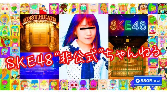 「SKE48非公式ちゃんねる」開設&初回生放送のお知らせ