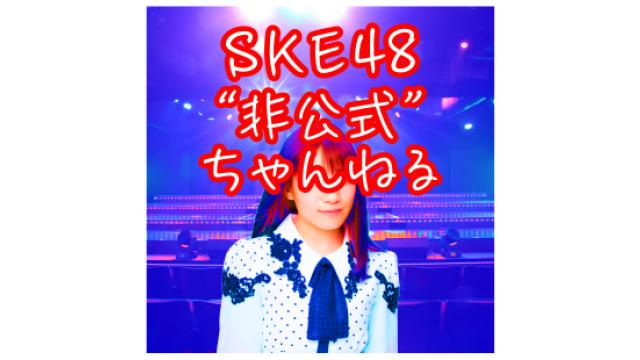 SKE48非公式ちゃんねる【#2】配信につきまして