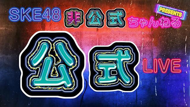 【3/20(土)までタイムシフト視聴可能!!】SKE48非公式ちゃんねる Presents SKE48公式LIVE