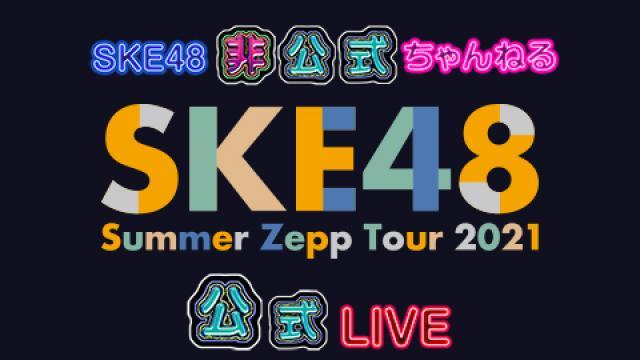 「SKE48 Summer Zepp Tour 2021」東京公演は7/24(土)まで見逃し配信公開中!!