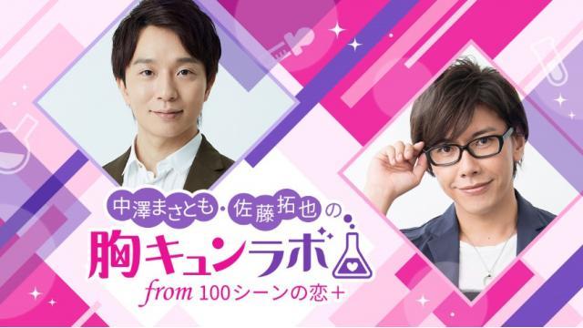『中澤まさとも・佐藤拓也の胸キュンラボ from 100シーンの恋+』いよいよ開局!
